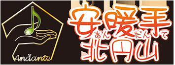 【公式】安暖手北円山